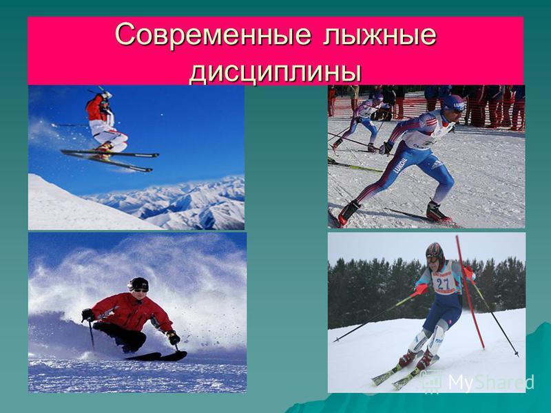 Современные лыжные дисциплины