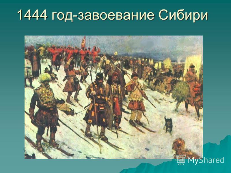 1444 год-завоевание Сибири