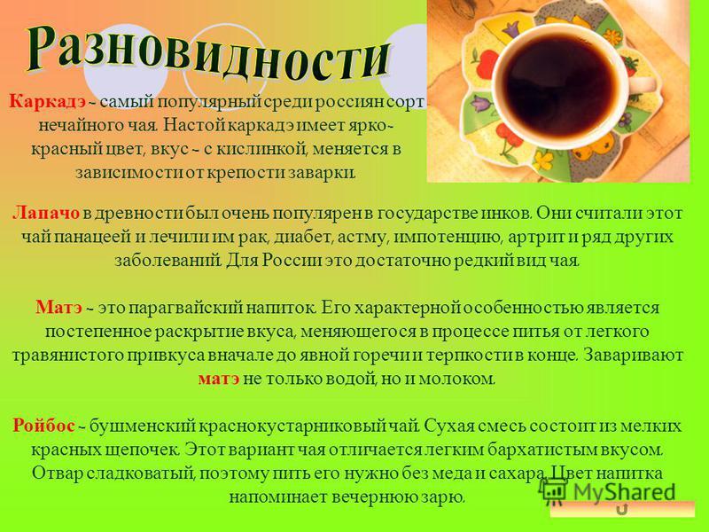 Лапачо в древности был очень популярен в государстве инков. Они считали этот чай панацеей и лечили им рак, диабет, астму, импотенцию, артрит и ряд других заболеваний. Для России это достаточно редкий вид чая. Матэ – это парагвайский напиток. Его хара