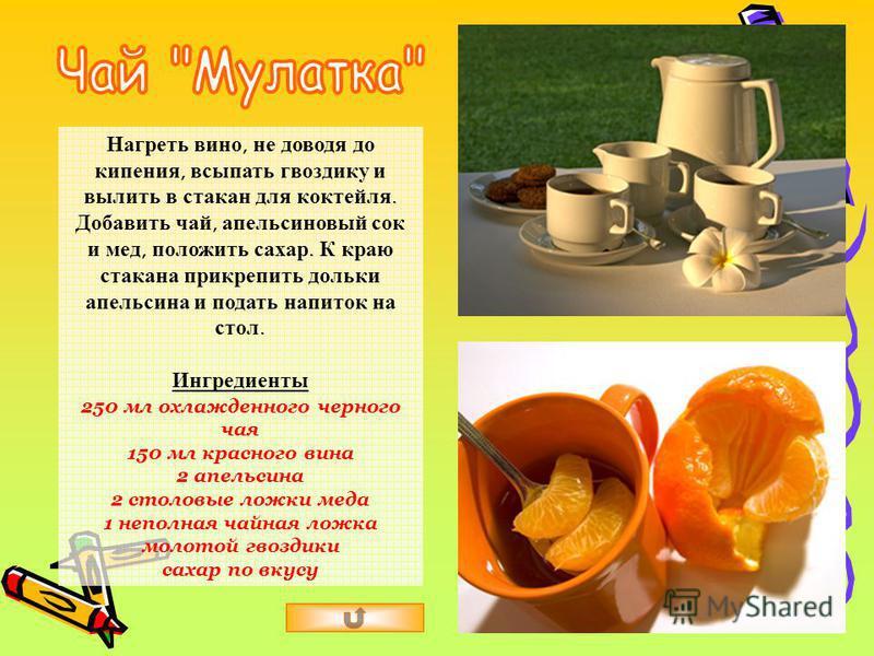 Нагреть вино, не доводя до кипения, всыпать гвоздику и вылить в стакан для коктейля. Добавить чай, апельсиновый сок и мед, положить сахар. К краю стакана прикрепить дольки апельсина и подать напиток на стол. Ингредиенты 250 мл охлажденного черного ча
