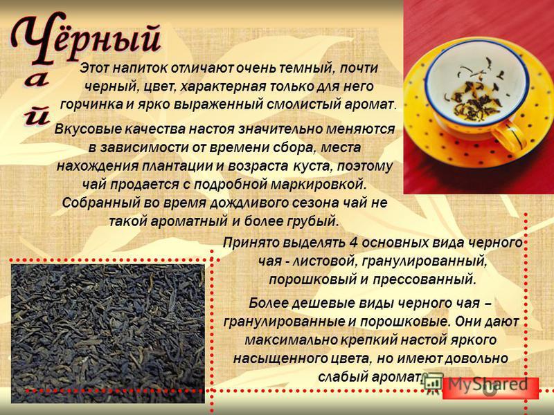 Этот напиток отличают очень темный, почти черный, цвет, характерная только для него горчинка и ярко выраженный смолистый аромат. Вкусовые качества настоя значительно меняются в зависимости от времени сбора, места нахождения плантации и возраста куста