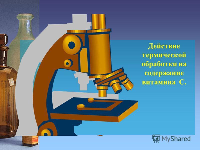 Действие термической обработки на содержание витамина С.