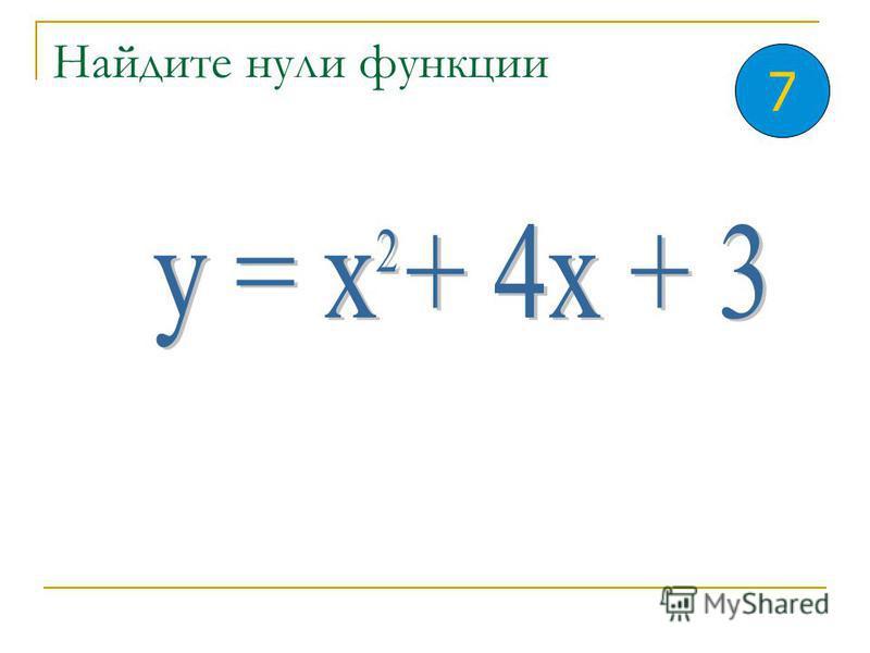 Найдите нули функции 6