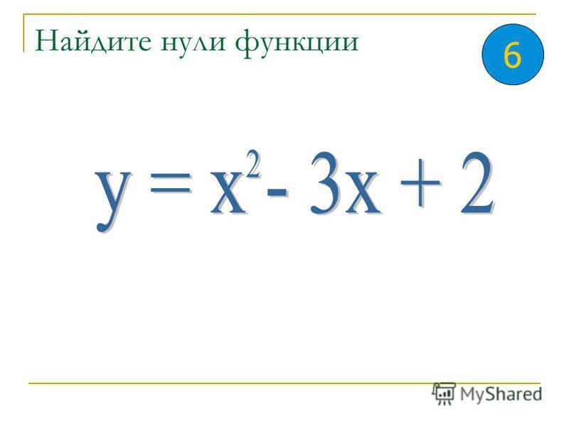 1 -2 2 0 5 1 23 4 5. Найдите значение квадратичной функции
