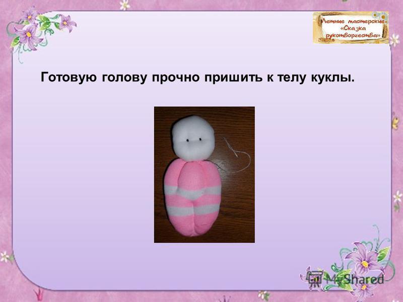 12 Готовую голову прочно пришить к телу куклы.