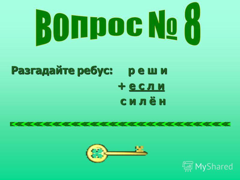 Разгадайте ребус: р е ш и + е с л и + е с л и с и л ё н с и л ё н