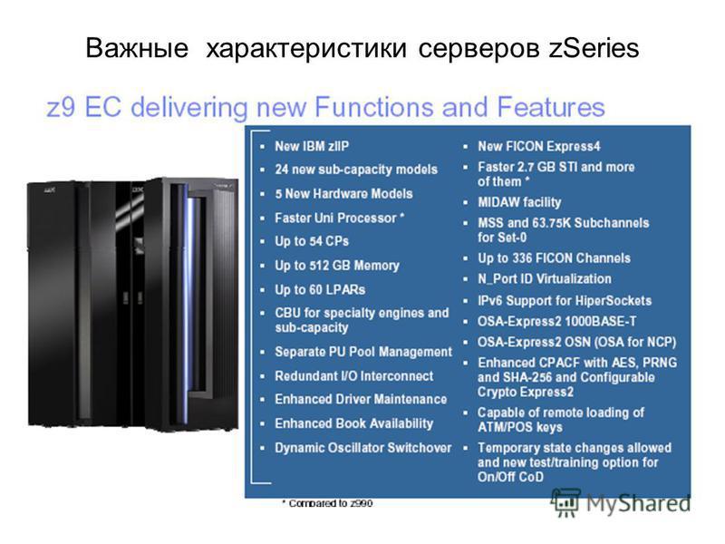 Важные характеристики серверов zSeries