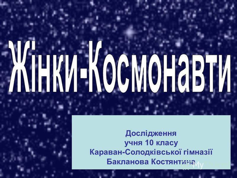 Дослідження учня 10 класу Караван-Солодківської гімназії Бакланова Костянтина