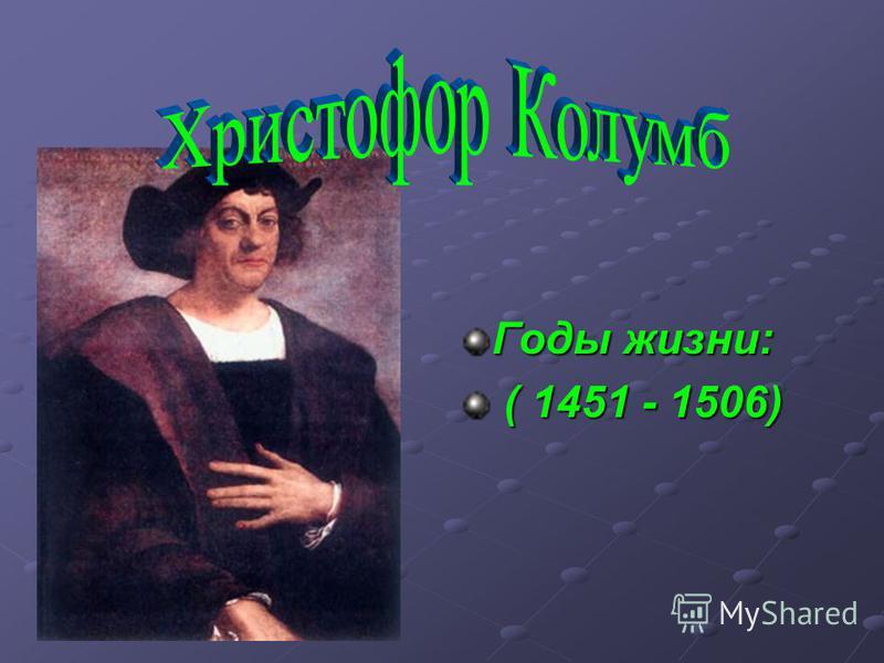 Годы жизни: ( 1451 - 1506) ( 1451 - 1506)