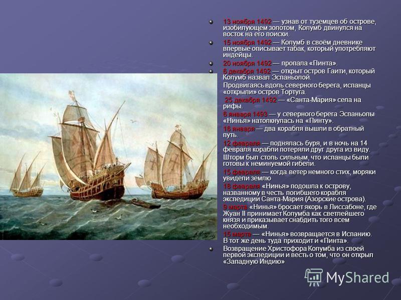 13 ноября 1492 узнав от туземцев об острове, изобилующем золотом, Колумб двинулся на восток на его поиски. 15 ноября 1492 Колумб в своём дневнике впервые описывает табак, который употребляют индейцы. 20 ноября 1492 пропала «Пинта». 6 декабря 1492 отк
