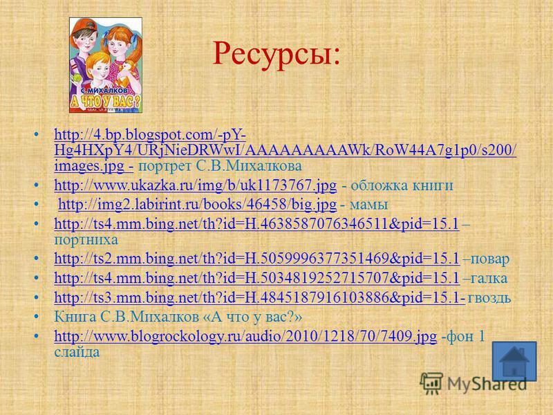 Ресурсы: http://4.bp.blogspot.com/-pY- Hg4HXpY4/URjNieDRWwI/AAAAAAAAAWk/RoW44A7g1p0/s200/ images.jpg - портрет С.В.Михалкова http://4.bp.blogspot.com/-pY- Hg4HXpY4/URjNieDRWwI/AAAAAAAAAWk/RoW44A7g1p0/s200/ images.jpg - http://www.ukazka.ru/img/b/uk11