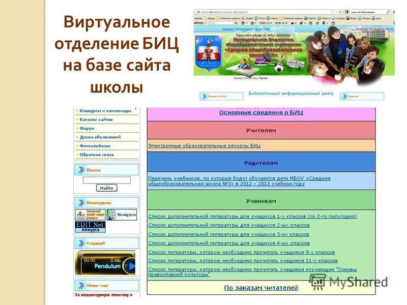 Виртуальное отделение БИЦ на базе сайта школы