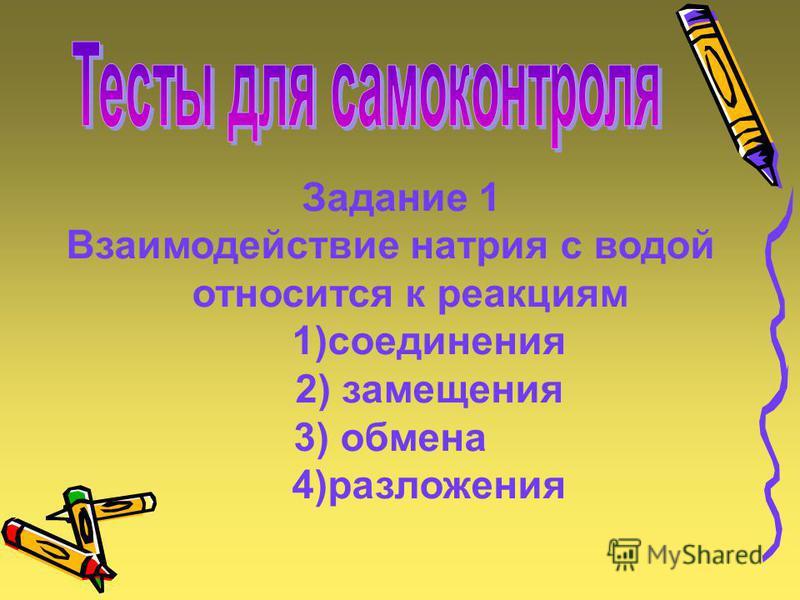 Задание 1 Взаимодействие натрия с водой относится к реакциям 1)соединения 2) замещения 3) обмена 4)разложения