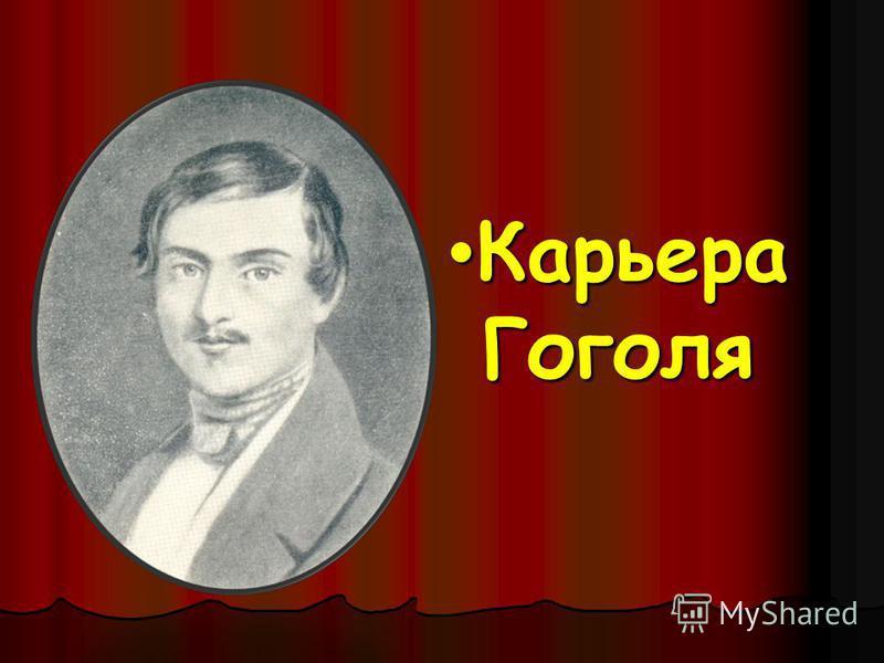 Карьера Гоголя Карьера Гоголя