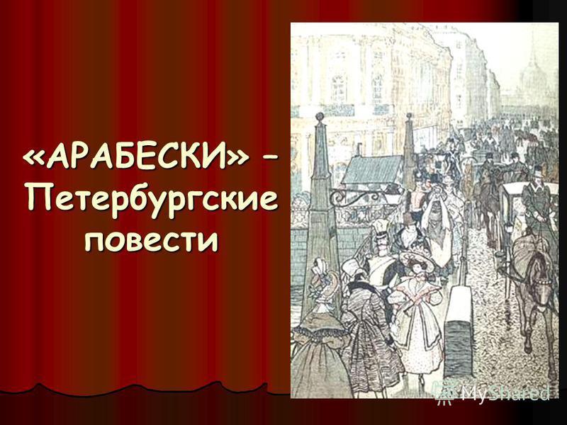 «АРАБЕСКИ» – Петербургские повести