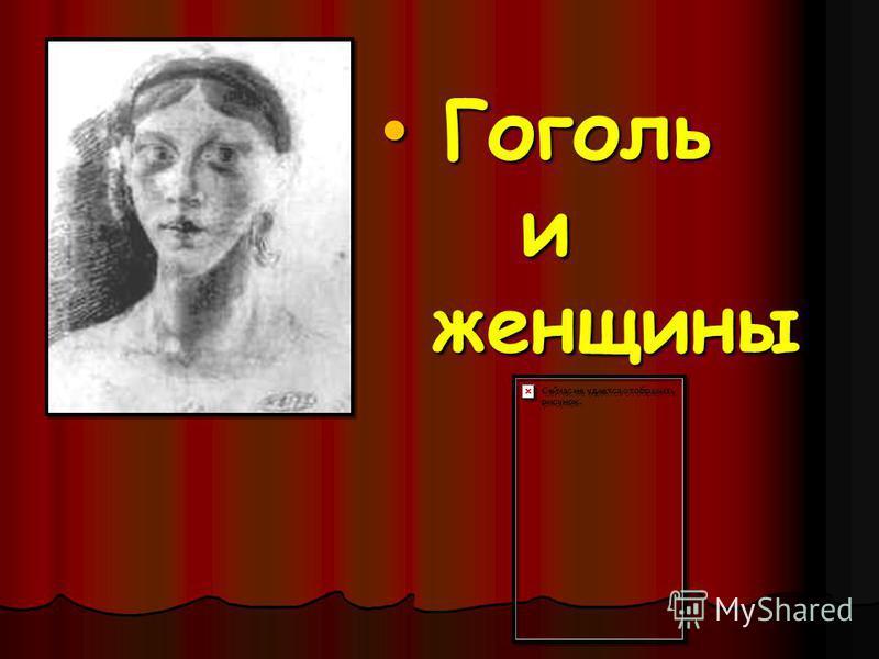 Гоголь и женщины Гоголь и женщины