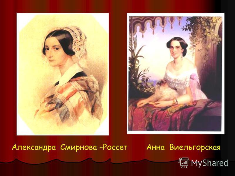 Александра Смирнова –Россет Анна Виельгорская