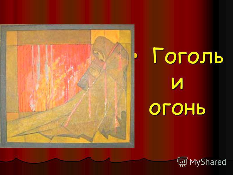 Гоголь и огонь Гоголь и огонь