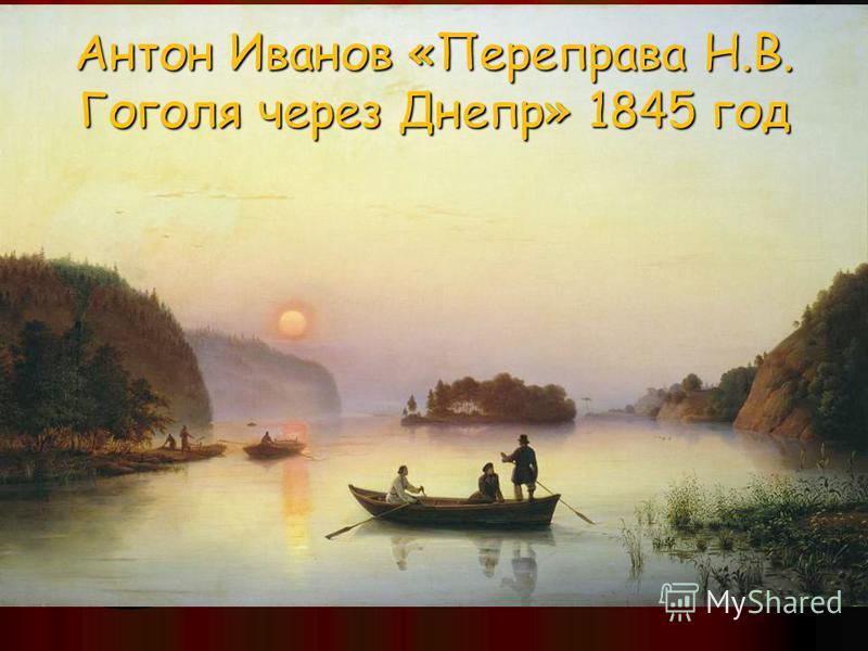 Антон Иванов «Переправа Н.В. Гоголя через Днепр» 1845 год