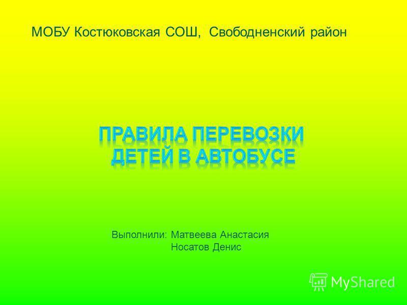 МОБУ Костюковская СОШ, Свободненский район Выполнили: Матвеева Анастасия Носатов Денис