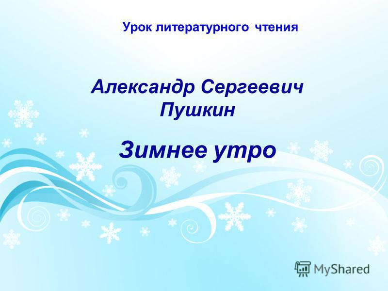 Александр Сергеевич Пушкин Зимнее утро Урок литературного чтения