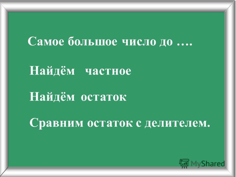 79 : 9 = 67 : 7 = 34 : 4 = 59 : 6 = 85 : 9 = 8 (ост.7) 9 (ост.4) 8 (ост.2) 9 (ост.5) 9 (ост. 4)