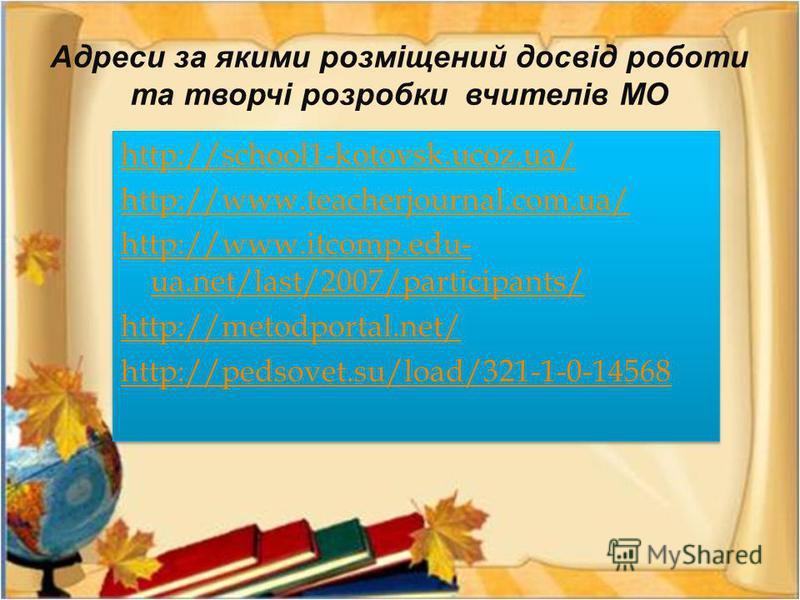 Вчитель інформатики Мазур Є.І. узагальнила досвід роботи з теми: Використання інформаційно- комунікаційних технологій на уроках математики, як засіб підвищення мотивації навчання