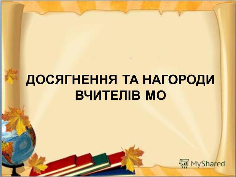 Прийняли участь в обласному конкурсі з інформатики Траченко Віка Гончаренко Іван Скрипник Артем Балик Сергій