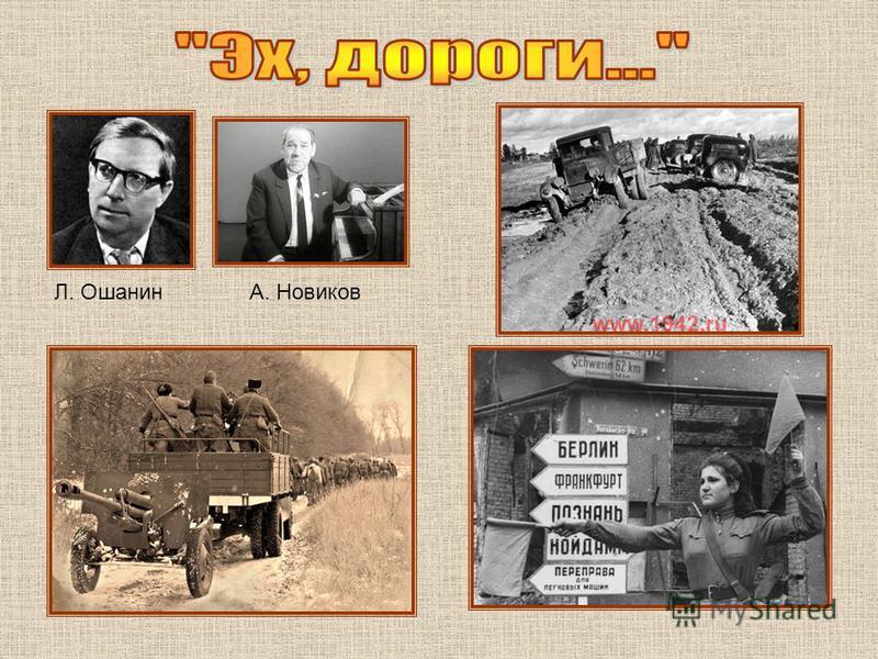 Л. Ошанин А. Новиков