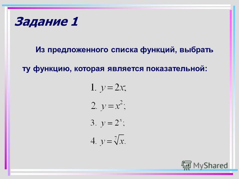 Из предложенного списка функций, выбрать ту функцию, которая является показательной: Задание 1
