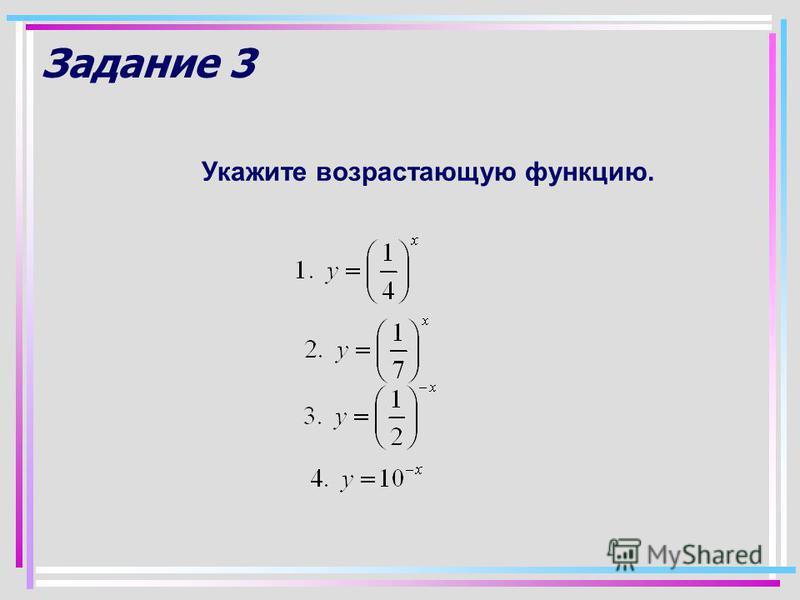 Задание 3 Укажите возрастающую функцию.