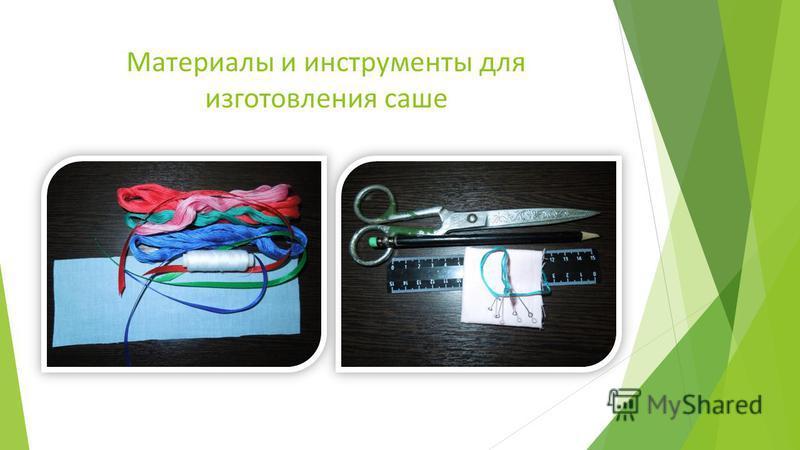 Материалы и инструменты для изготовления саше