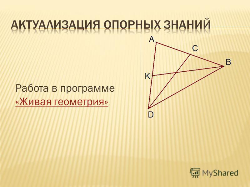 Работа в программе «Живая геометрия» «Живая геометрия»