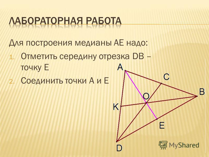 Для построения медианы АЕ надо: 1. Отметить середину отрезка DB – точку Е 2. Соединить точки А и Е