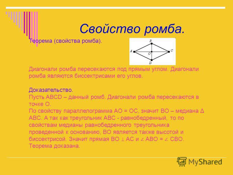 Свойство ромба. Теорема (свойства ромба). Диагонали ромба пересекаются под прямым углом. Диагонали ромба являются биссектрисами его углов. Доказательство. Пусть ABCD – данный ромб. Диагонали ромба пересекаются в точке O. По свойству параллелограмма A