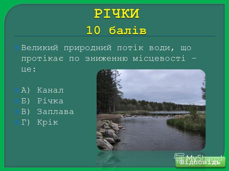 Відповідь Великий природний потік води, що протікає по зниженню місцевості – це: А) Канал Б) Річка В) Заплава Г) Крік