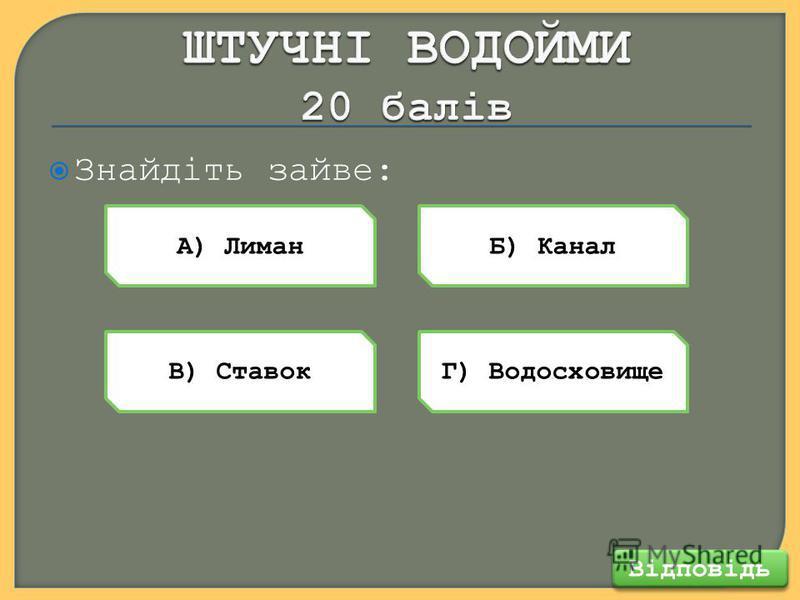 Знайдіть зайве: Відповідь А) Лиман В) СтавокГ) Водосховище Б) Канал