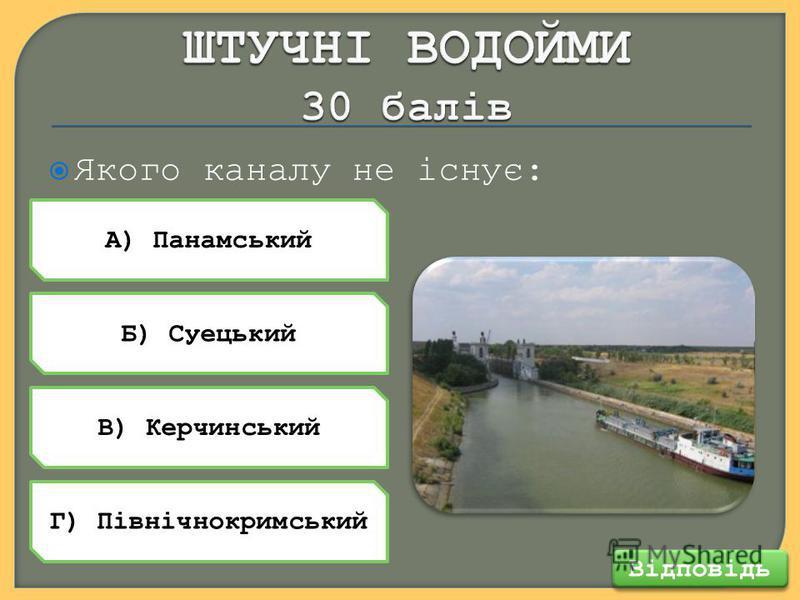Якого каналу не існує: Відповідь А) Панамський В) Керчинський Б) Суецький Г) Північнокримський