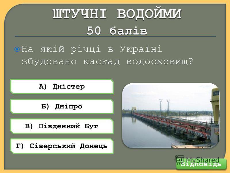 На якій річці в Україні збудовано каскад водосховищ? Відповідь А) Дністер В) Південний Буг Б) Дніпро Г) Сіверський Донець