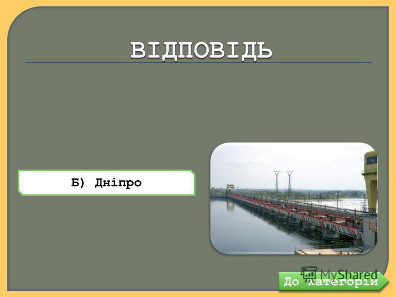 Б) Дніпро До категорій