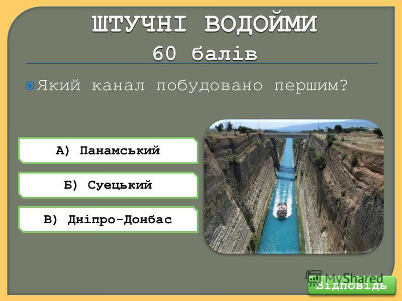 Який канал побудовано першим? Відповідь А) Панамський В) Дніпро-Донбас Б) Суецький