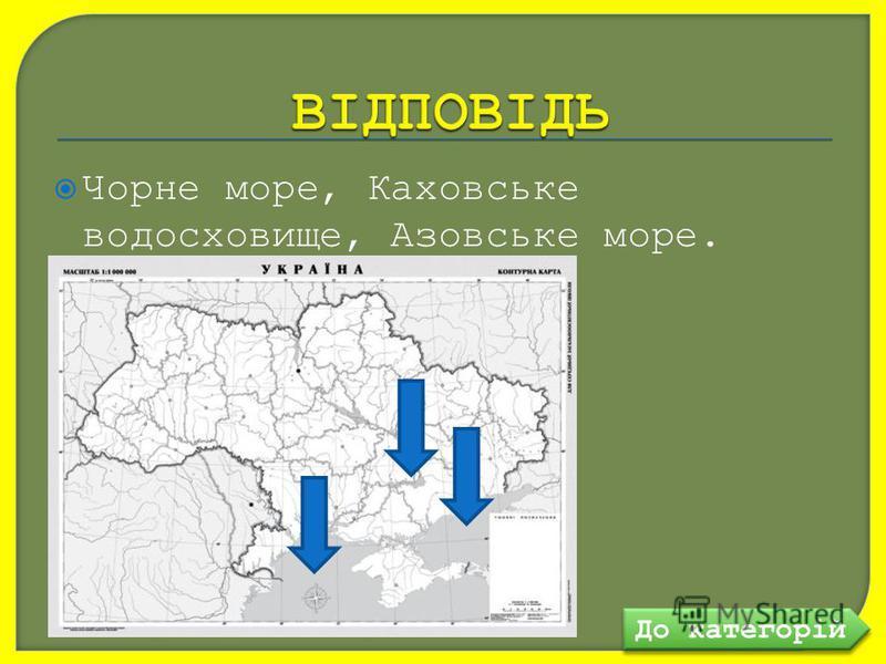 Чорне море, Каховське водосховище, Азовське море. До категорій