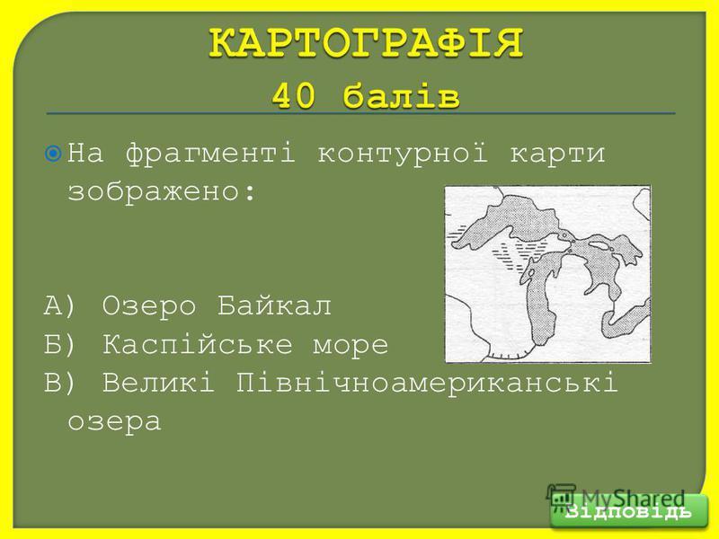 На фрагменті контурної карти зображено: А) Озеро Байкал Б) Каспійське море В) Великі Північноамериканські озера Відповідь