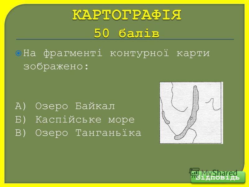 На фрагменті контурної карти зображено: А) Озеро Байкал Б) Каспійське море В) Озеро Танганьїка Відповідь