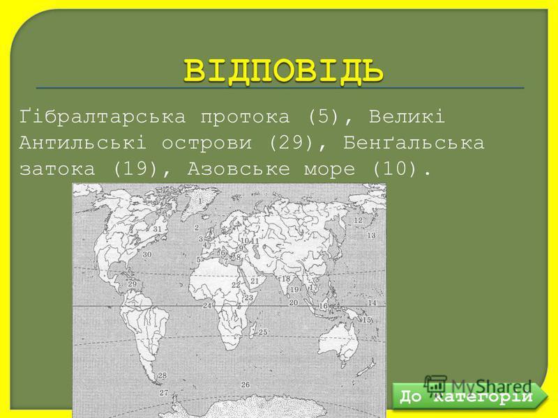 Ґібралтарська протока (5), Великі Антильські острови (29), Бенґальська затока (19), Азовське море (10). До категорій