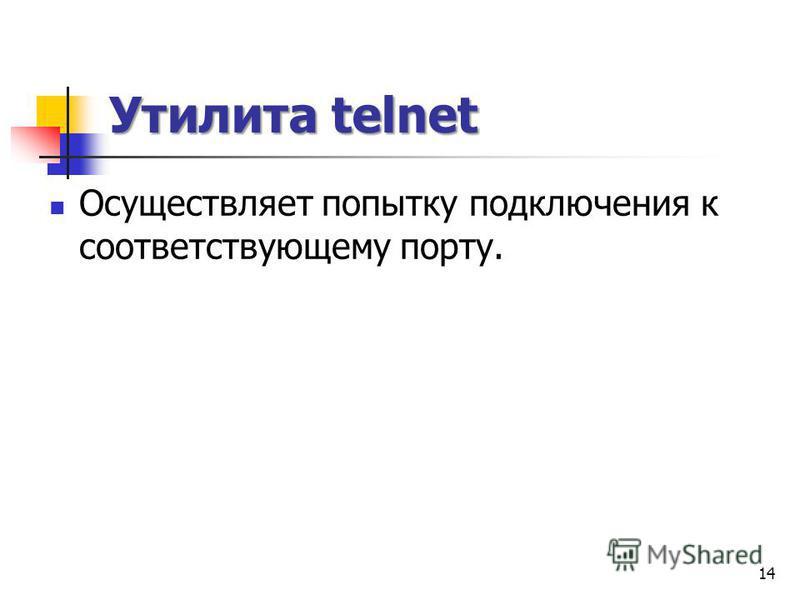 Утилита telnet Осуществляет попытку подключения к соответствующему порту. 14