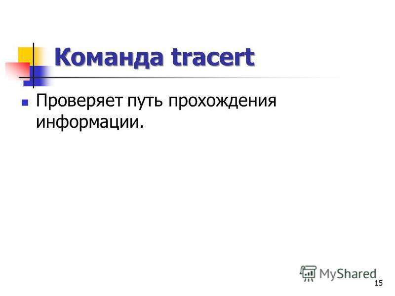 Команда tracert Проверяет путь прохождения информации. 15