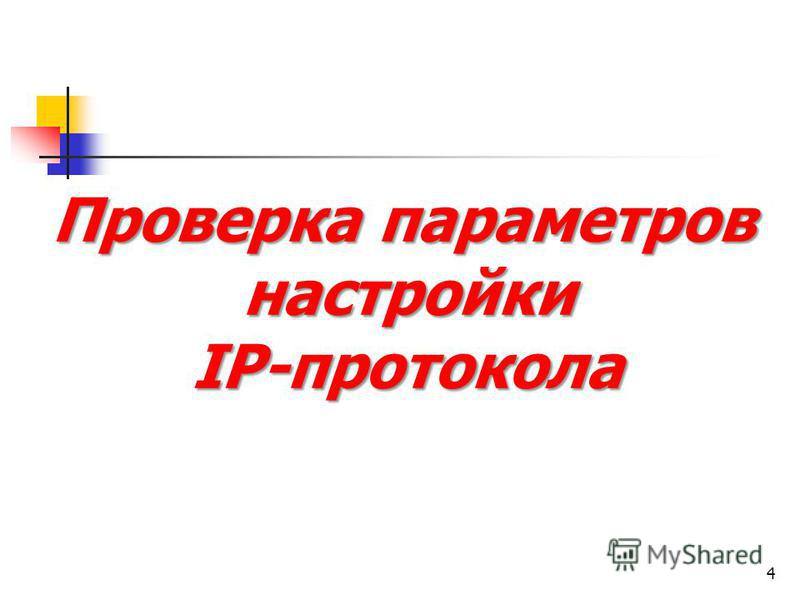Проверка параметров настройки IP-протокола Проверка параметров настройки IP-протокола 4