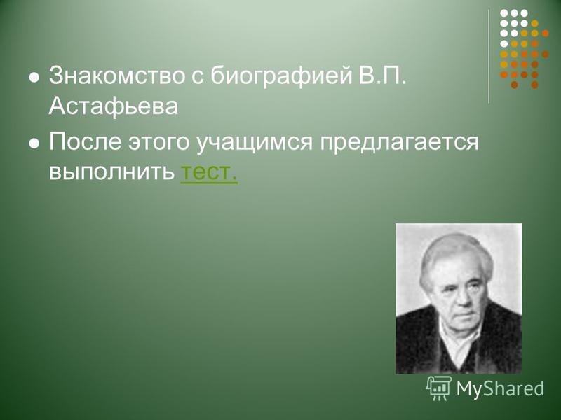 Знакомство с биографией В.П. Астафьева После этого учащимся предлагается выполнить тест.тест.