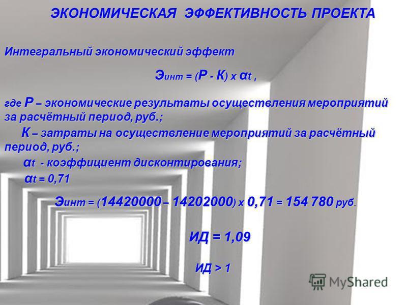 Э инт = ( P - К ) х α t, где Р – экономические результаты осуществления мероприятий за расчётный период, руб.; К – затраты на осуществление мероприятий за расчётный период, руб.; К – затраты на осуществление мероприятий за расчётный период, руб.; α t